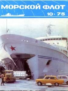 Морской флот 1975 №10