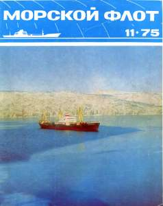 Морской флот 1975 №11