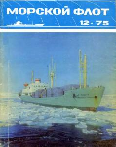 Морской флот 1975 №12