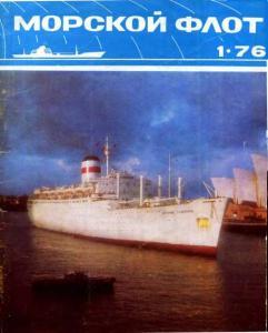 Морской флот 1976 №01