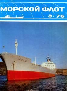 Морской флот 1976 №03