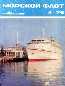 Морской флот 1976 №04