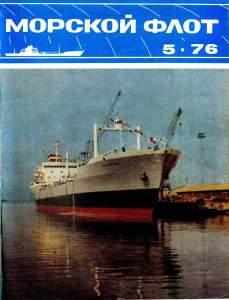 Морской флот 1976 №05