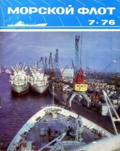 Морской флот 1976 №06