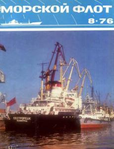 Морской флот 1976 №08