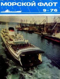 Морской флот 1976 №09