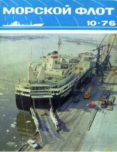Морской флот 1976 №10