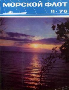 Морской флот 1976 №11