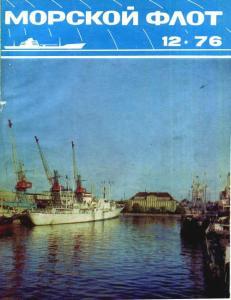 Морской флот 1976 №12
