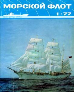 Морской флот 1977 №01