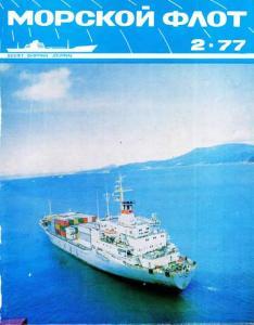 Морской флот 1977 №02