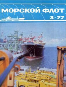 Морской флот 1977 №03