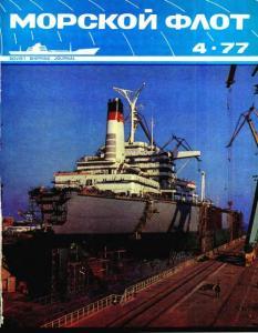 Морской флот 1977 №04