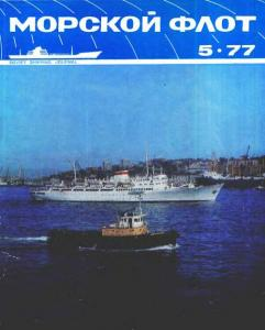 Морской флот 1977 №05