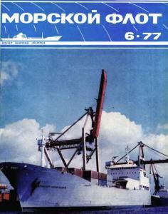 Морской флот 1977 №06