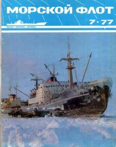 Морской флот 1977 №07