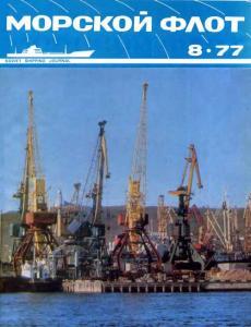 Морской флот 1977 №08