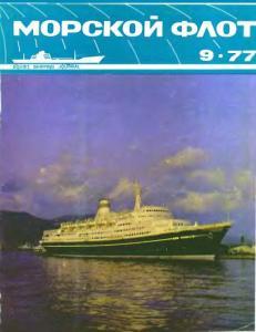 Морской флот 1977 №09