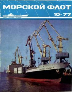Морской флот 1977 №10