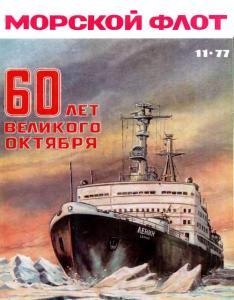 Морской флот 1977 №11