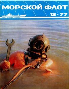 Морской флот 1977 №12