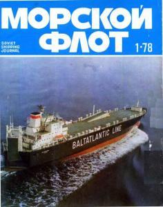 Морской флот 1978 №01