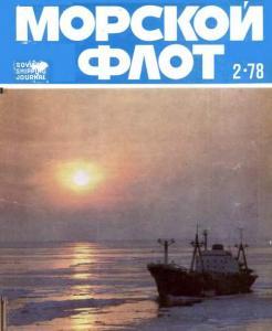 Морской флот 1978 №02