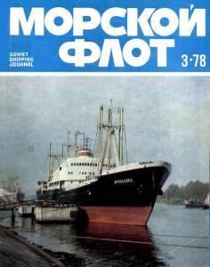 Морской флот 1978 №03