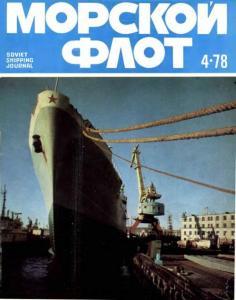Морской флот 1978 №04
