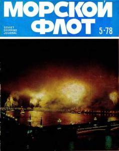 Морской флот 1978 №05