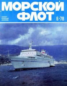 Морской флот 1978 №06