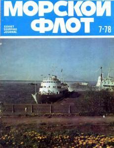 Морской флот 1978 №07
