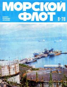Морской флот 1978 №08