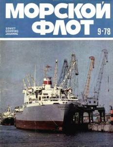 Морской флот 1978 №09