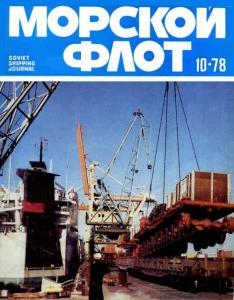 Морской флот 1978 №10