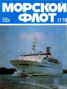 Морской флот 1978 №11
