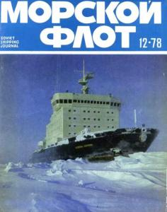 Морской флот 1978 №12