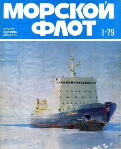 Морской флот 1979 №01