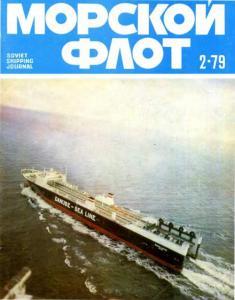 Морской флот 1979 №02
