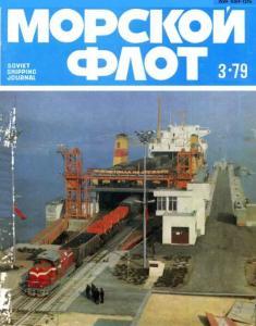 Морской флот 1979 №03