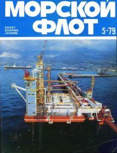 Морской флот 1979 №05