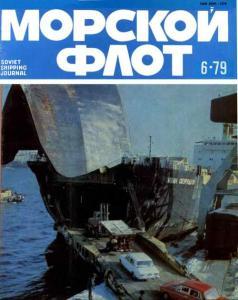 Морской флот 1979 №06