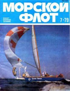 Морской флот 1979 №07