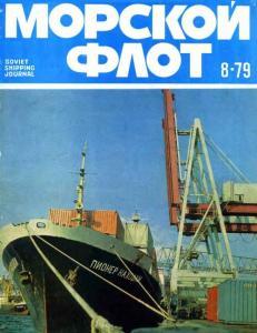 Морской флот 1979 №08