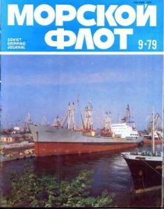 Морской флот 1979 №09