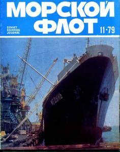 Морской флот 1979 №11