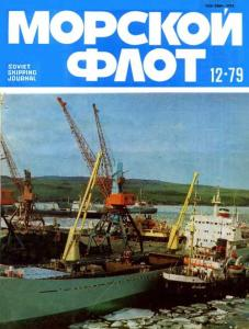 Морской флот 1979 №12