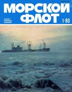 Морской флот 1980 №01