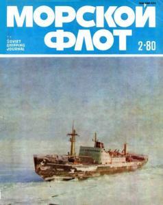 Морской флот 1980 №02