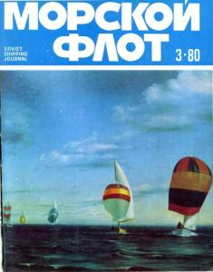 Морской флот 1980 №03